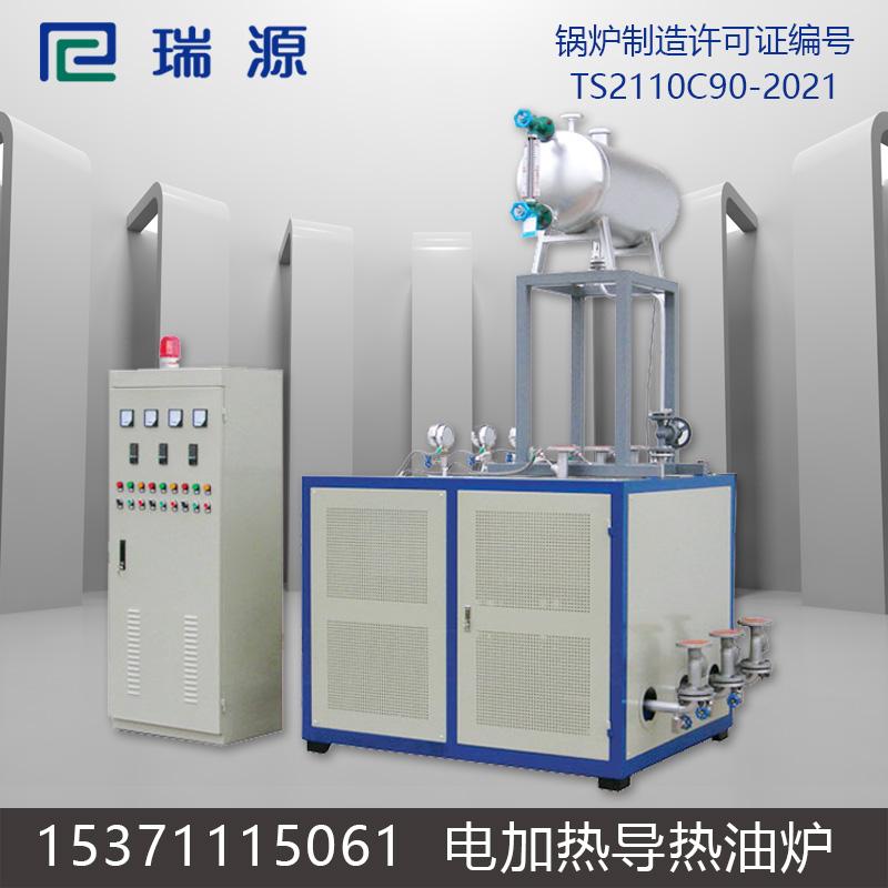 江苏瑞源加热设备专业供应电加热导热油炉_实用的电加热导热油炉