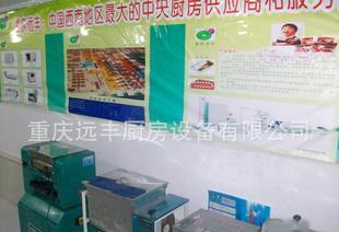 四川食品機械、廚房設備、制冷設備、包裝機械、蒸包爐、煮面爐