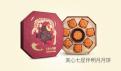 金世名扬美心冰皮月饼,香港冰皮月饼团购,正品行货,实惠价格