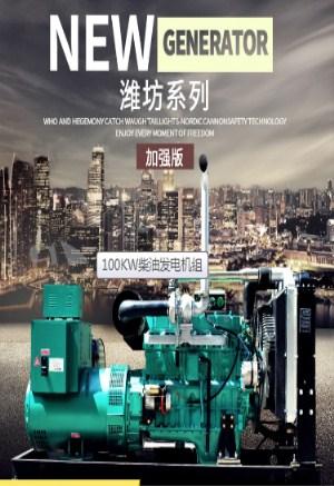 云南马拉松专业从事高端昆明300KW发电机哪好设备批发