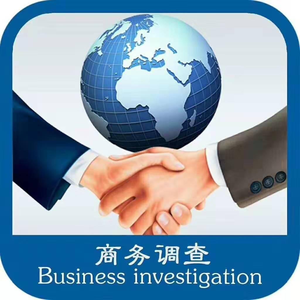 北京公司企業信用調查資產評估