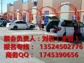 2018博华国?#39318;?#21161;洗车与汽车美容连锁加盟展览会-上海欢迎您