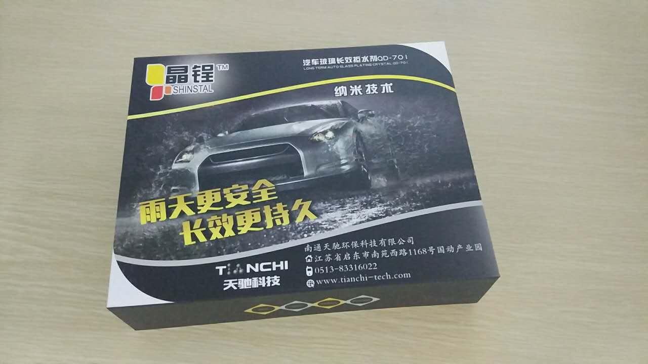 晶锃汽车玻璃防雨剂经销——江苏专业汽车玻璃纳米拒水剂品牌