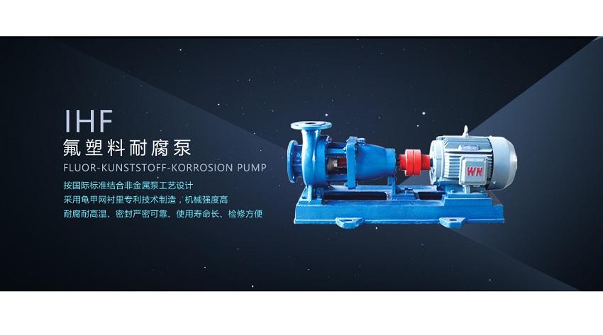 宙斯泵业耐腐耐磨泵,高端正品,品质冶炼用泵首选