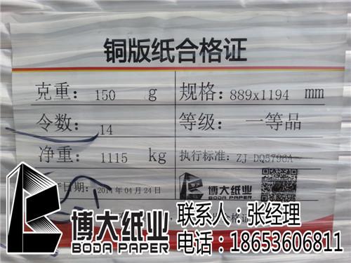 山东铜版纸专业供应商——优质的铜版纸