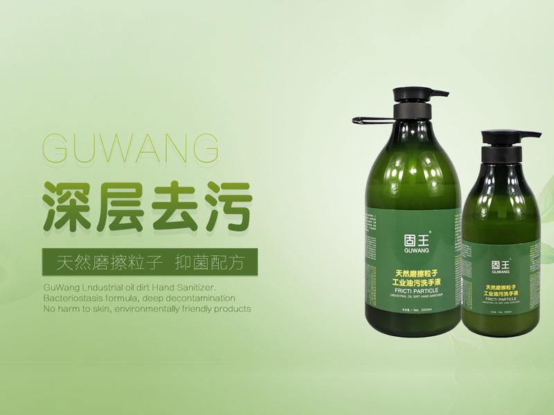 广东哪里买固王天然摩擦粒子工业洗手液-推荐工业去油污