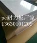 拜耳聚碳酸酯板 MAKROLON實心板 pc耐力板