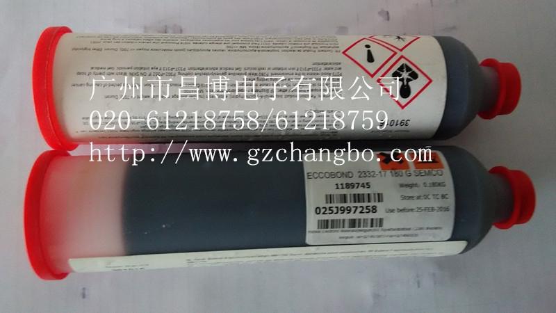 德國漢高2332-17粘合劑原裝100%