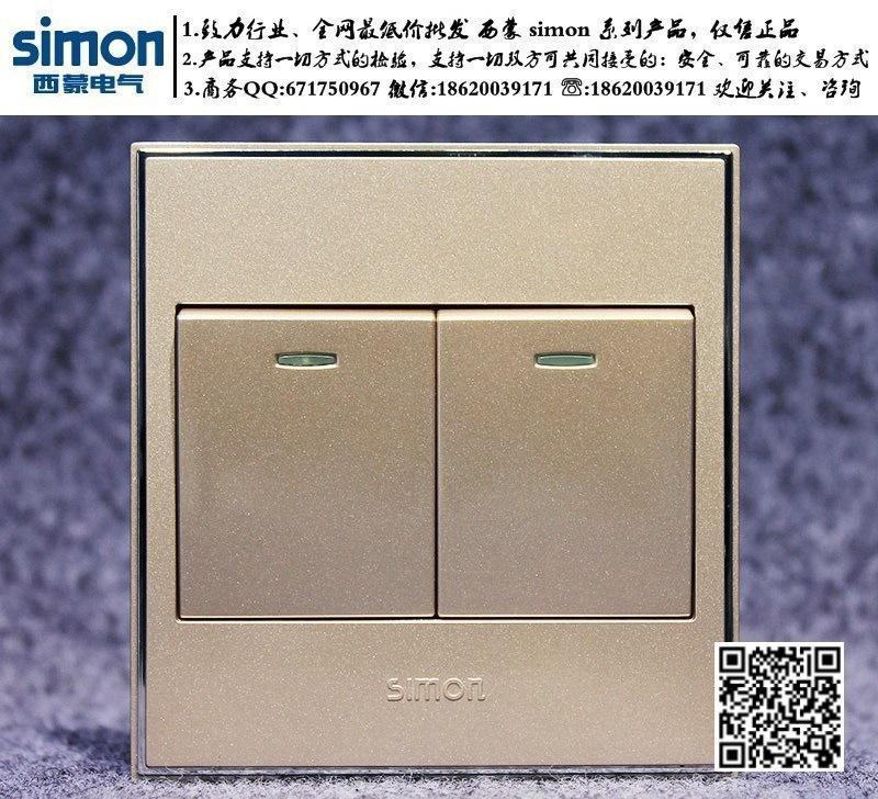 至低价批: 西蒙56系列 二开双控开关带荧光(香槟金)v51022by-56