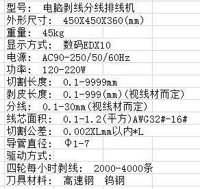精展机电提供有品质的电脑剥线机_广东电脑剥线机35平方