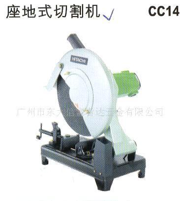 日立切割机 座地式切割机CC14(图)