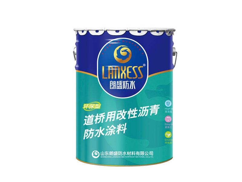 西藏道桥用改性沥青防水涂料-高性价道桥用改性沥青防水涂料推荐