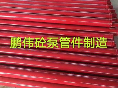 张掖泵管-兰州鹏伟砼泵管件——畅销泵管提供商