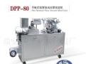 DPP-88铝塑泡罩包装