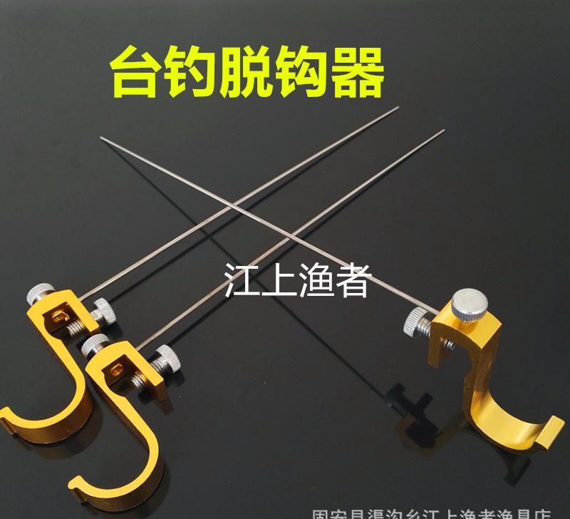 厂家批发 脱钩器 挡针 不锈钢单针铝合金摘钩器 垂钓用品