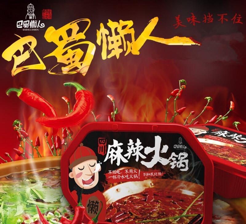 巴蜀懒人麻辣自煮海底捞小火锅牛油方便速食清真小吃正宗四川特产