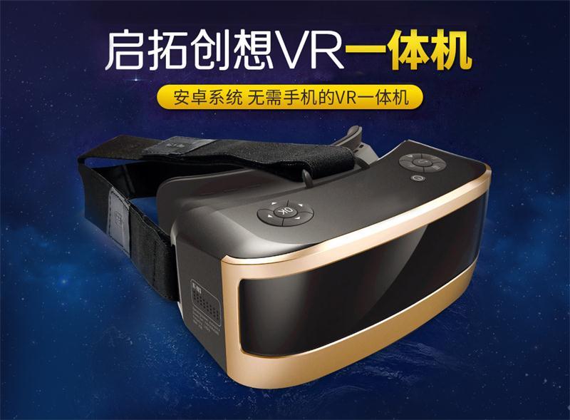 启拓教育VR智能眼镜怎么样|山东VR智能眼镜