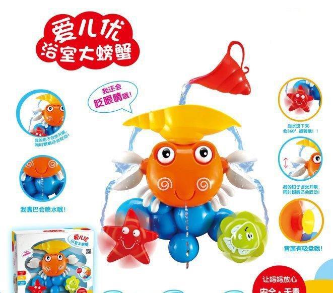 爱儿优沐浴大螃蟹玩具宝宝洗澡轮盘类卡通儿童戏水玩具沙滩浴室