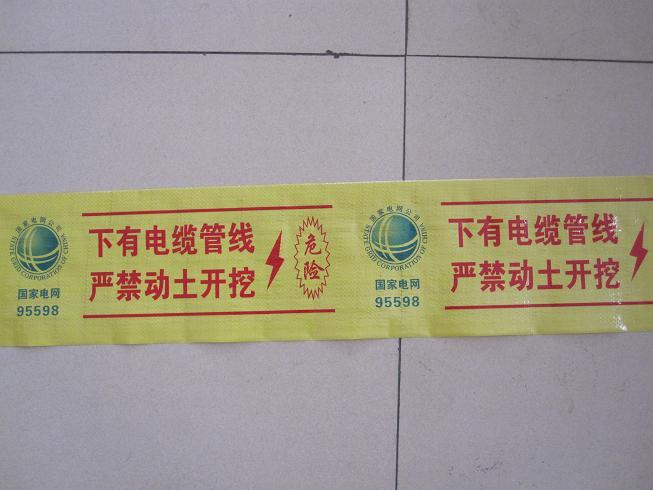 电力警示带价位-四川口碑好的电力警示带供应商