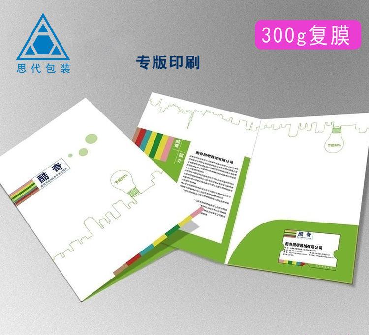 企业画册印刷说明书图册 设计宣传定制印 刷明片家庭手工活加工