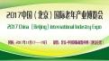 2017北京老博會、老齡用品展、養老展,11月將盛大開展