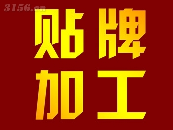 护肤品贴牌加工如何保持较长使用寿命,上海化妆品贴牌加工价格行