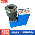 优质的高压胶管供应商当属长沙耐而力液压_高压油管扣压机