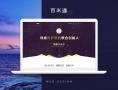 網站制作——長沙網頁制作市場廣闊,值得您的信賴