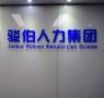 南京辦事處社保代理    南京分公司員工做勞務派遣