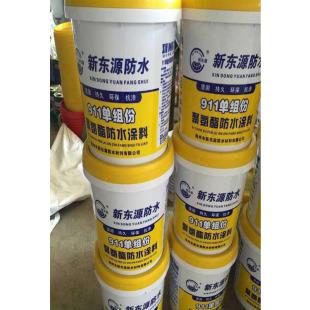 高质量的防水涂料新东源防水材料供应 单组份防水涂料厂家