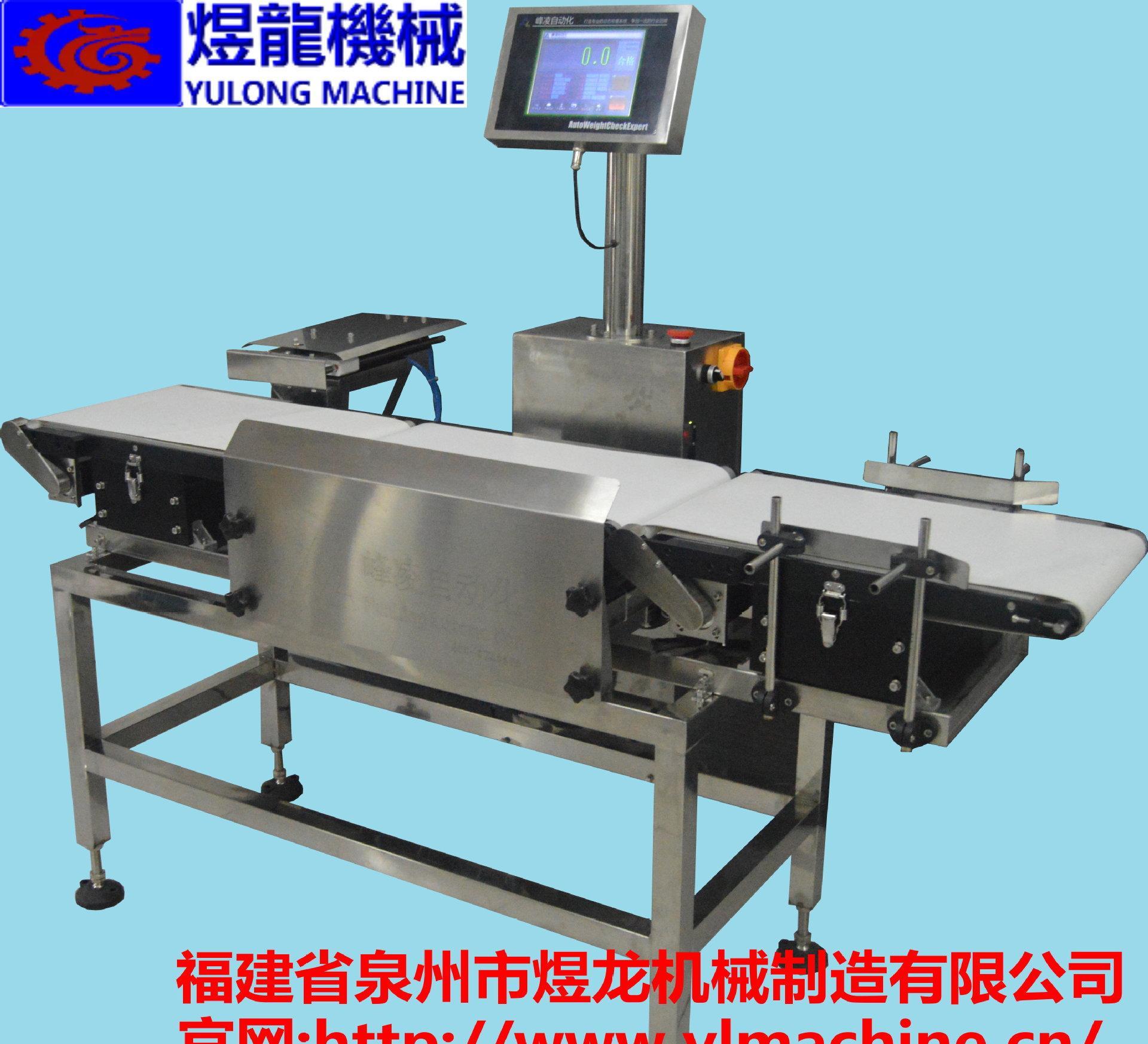 检重秤 自动称重机 重量检测机 称重机 重量分级机 在线称重