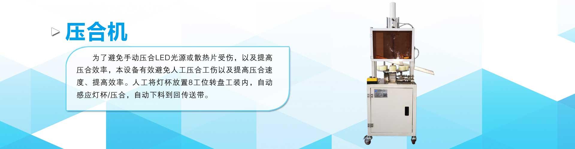 黑龙江压合机-想买实惠的压合机,就来创锋机械