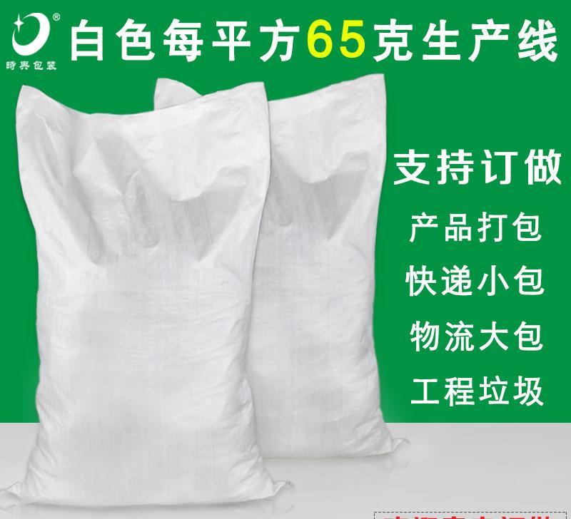 塑料编织袋批发 肥料袋快递防水蛇皮袋优质饲料化肥包装袋 可定制
