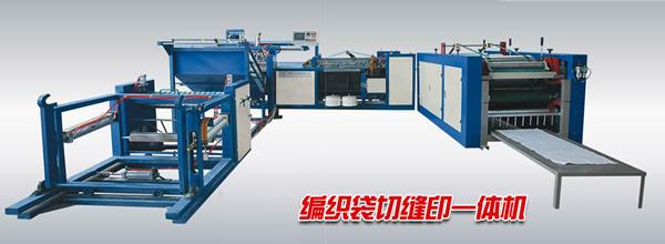 恒源机械供应优质的裁切机_口碑好的切缝一体机供应商
