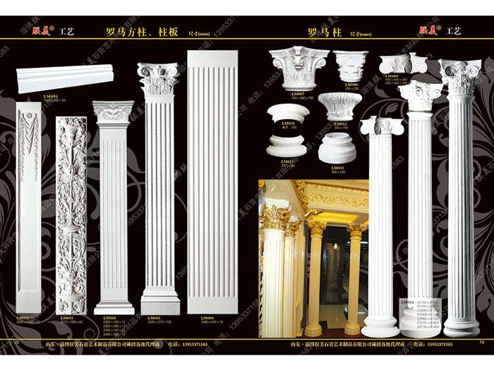 买优惠的罗马柱,就来朕美石膏_上海罗马柱厂家