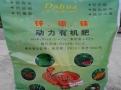 生物菌发酵鸡粪有机肥添加氮磷钾微量元素007
