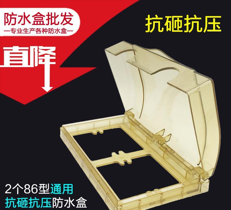 茶色型防水盒浴室开关插座盖挡水盒86型二位并联防水罩双连防溅盒