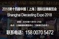 【2018上海壓鑄展】第十四屆中國(上海)國際壓鑄展覽會