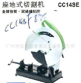 日立切割机 日立CC14SE(图)