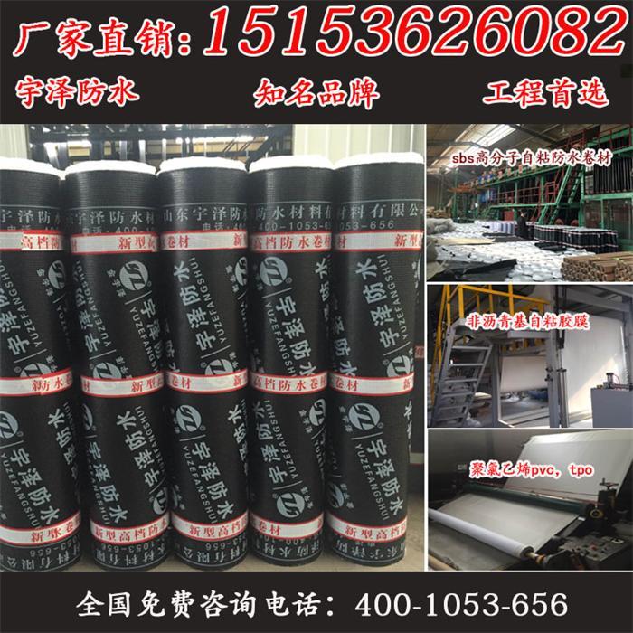 知名的SBS防水卷材厂家 河南SBS弹性体防水卷材