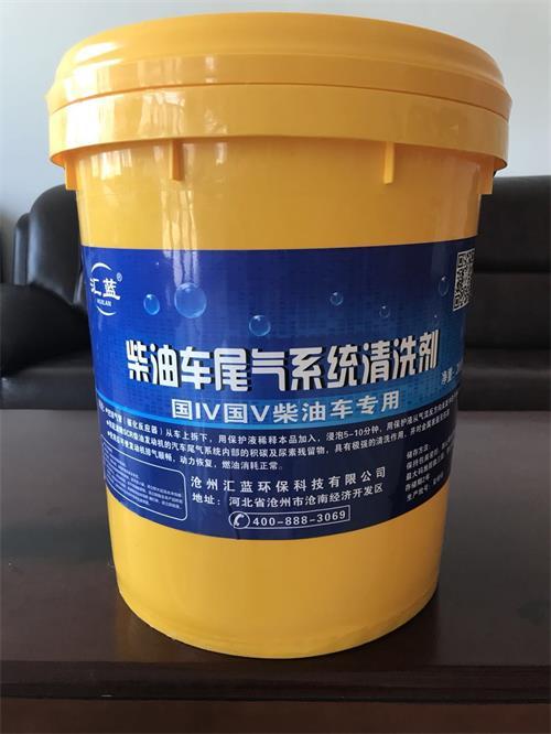 汇蓝环保优质的三元催化清洗剂供应-北京三元催化器清洗剂厂家
