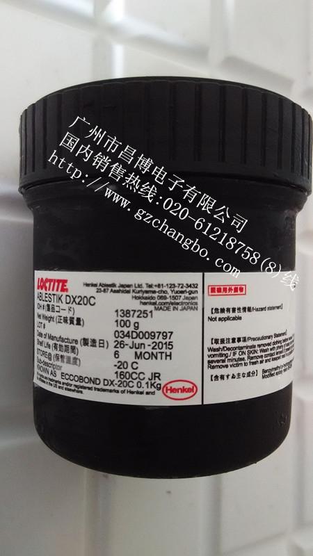 固晶白膠DX-20C