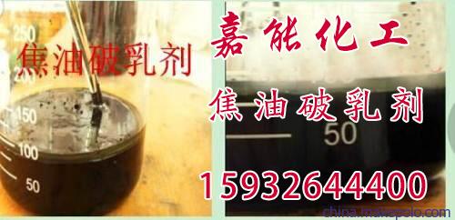 廊坊销量好的焦油破乳剂 降低焦油粘度破乳剂