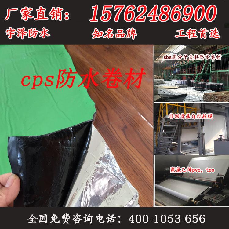 供应潍坊优惠的自粘防水卷材——江苏PVC防水卷材