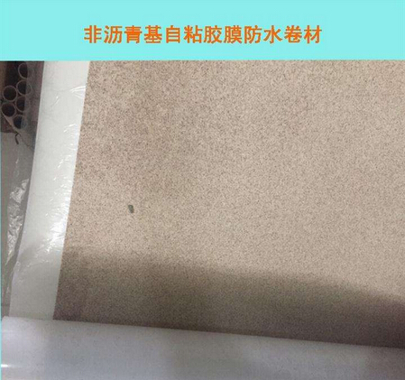 潍坊非沥青基自粘胶膜防水卷材报价_优质的非沥青基防水卷材厂家