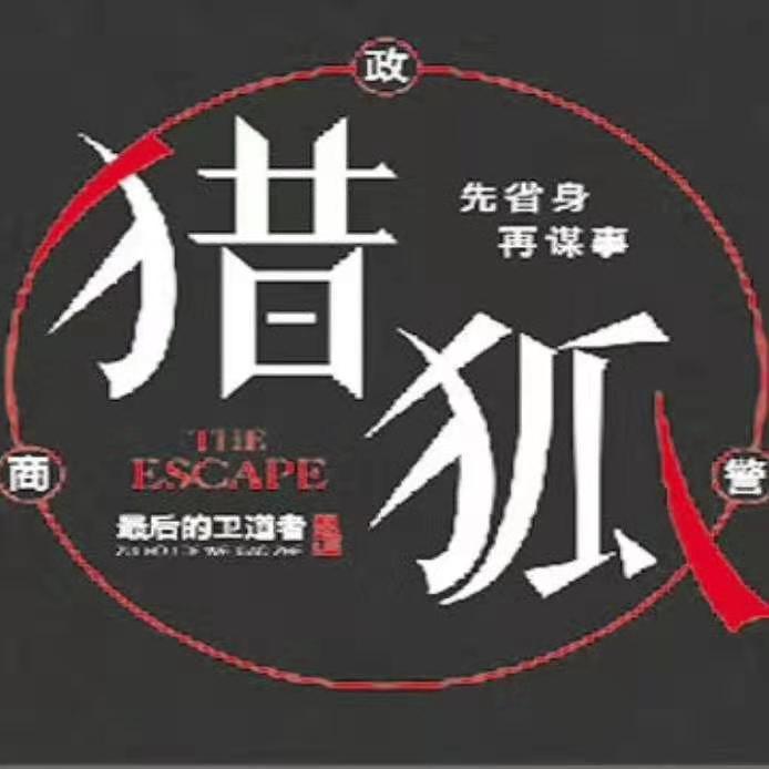 北京商業信息調查