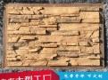 美式乡村天然层岩石外墙砖 复古文化石文化砖背景墙 高档别墅墙砖