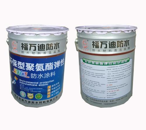 环保型防水涂料——褔万迪防水材料提供的环保型防水涂料怎么样