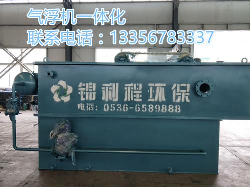 锦利程环境科技提供好的气浮一体机 热门污水处理设备
