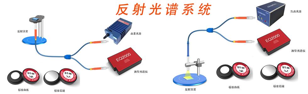 辰昶仪器专业从事高端反射率测量哪家技术好设备批发